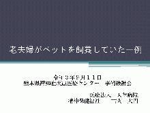 天草病院_古閑大円PSW_HP用.jpg